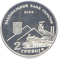 Алчевский А.К. Юбилейная монета номиналом 2 гривни. 2005